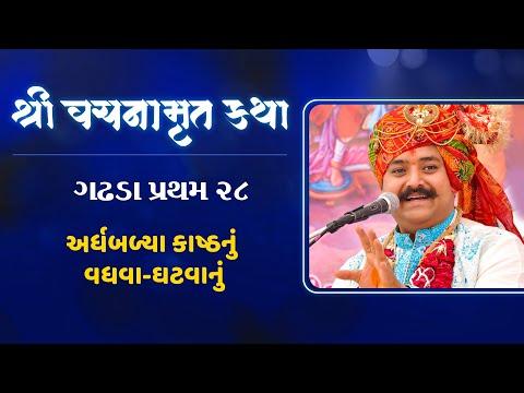 વચનામૃત કથા    Vachanamrut Katha - Gadhada Pratham 28    Lalji Maharaj - Vadtal