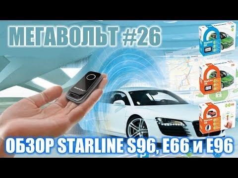 МЕГАВОЛЬТ - #26 - Обзор новинок от StarLine: S96, E66 и E96
