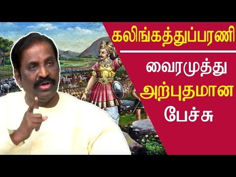 Tamil news Vairamuthu speech on kalingathu parani live tamil news, tamil news live,redpix  Kalingattuparani is a 12th-century Tamil poem by Jayamkondar, celebrating the victory of Kulothunga Chola I over the Kalinga king, Anantavarman Chodaganga in the Chola-Kalinga war.parani is a type of literature thy is written on a king(person) who kills a thousand elephants in a war. Hence, kalingattuparani depicts that kulothunga chola I killed a thousand elephants in the chola-kalinga war. It gives a vivid and a graphic description of battle scenes. It is hailed as one of the masterpieces of Tamil literature with its majestic style and diction Wellknown tamil scholer , writer and poet vairamuthu shared some deep insight of the famous kalingathu parani . here is the full speech of vairamuthu on kalingathu parani. More tamil news tamil news today latest tamil news kollywood news kollywood tamil news Please Subscribe to red pix 24x7 https://goo.gl/bzRyDm  #tamilnewslive sun tv news sun news live sun news