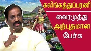 Tamil news Vairamuthu speech on kalingathu parani live tamil news, tamil news live,redpix
