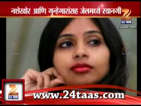 Zee24Taas: Indian diplomat`s arrest:  Dr. Devyani khobragade Clothes descend inquiry in Americas