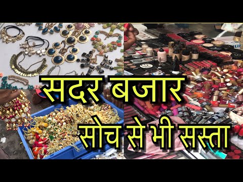 Wholesale market ladies item sadar bazar delhi