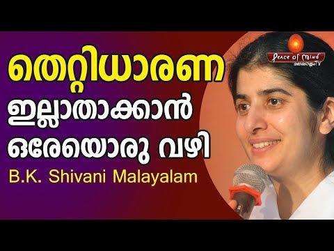 misunderstanding ? Solution by B K Shivani ji in Malayalam Peace of Mind TV Malayalam