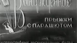 Вынужденные прыжки с парашютом  1945 Учебный фильм Красной Армии