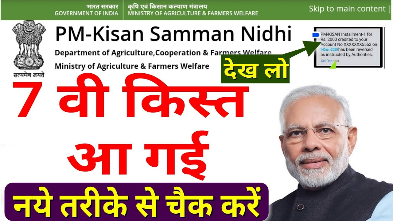 आ गई प्रधानमंत्री किसान सम्मान निधि योजना की 7 वी किस्त || 2020 की तीसरी किस्त इस प्रकार चैक करें