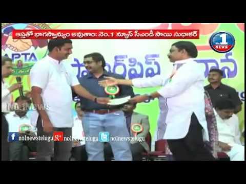 APTA    No.1 News CMD Sai Sudhakar Naidu at Scholarship Awarding Ceremony    Guntur