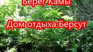 Дом отдых Берсут и поселок Сотово. Отпуск на берегу Камы.