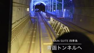 TRAIN SUITE 四季島 - 中小国〜青函トンネル〜湯の里 四季島 検索動画 4