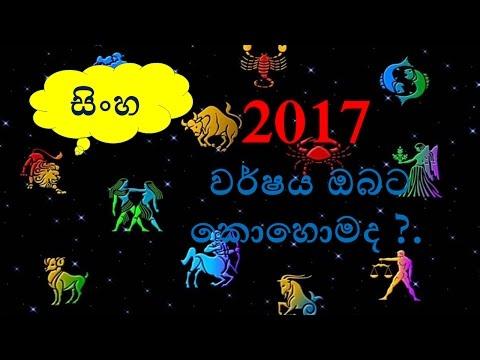 How does 2017 look like for you? 2017 වසර ඔබට කොහොමද? සිංහ ලග්නය-Sinha Lagnaya