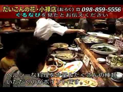Okinawa Restaurant News