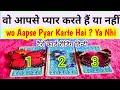 Pick A card | Tarot Reading in Hindi | wo apse love Karte Hai | वो आपसे प्यार करते हैं या नहीं
