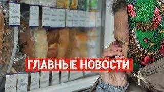Новости Казахстана. Выпуск от 14.10.19 / Басты жаңалықтар
