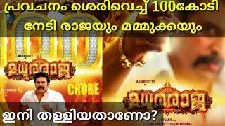 Madhura Raja got 100 crore Collection|Madhura Raja on 100crore Club malayalam movie#Madhuraraja100