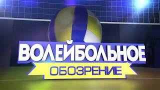 Волейбольное Обозрение 3 07 2018