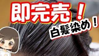 白髪ケア最新!口コミで完売!自宅でかんたん白髪ケアできる方法!驚愕の満足度と安さ  まるわかりチャンネル