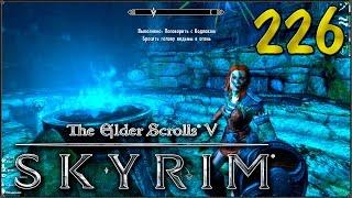 Прохождение TES V: Skyrim - Пламя предвестника #226