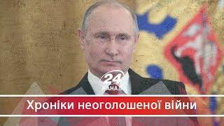 Хроніки неоголошеної війни. Як Україна змогла ослаби...