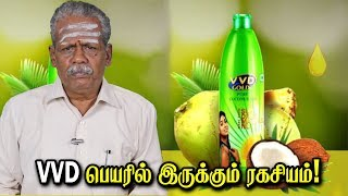 VVD | பெயருக்குள் புதைந்திருக்கும் பெயரியல் ரகசியம்! | ஆனந்த வாழ்வியல்