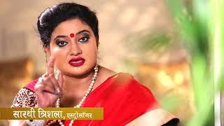 विश्वविख्यात ज्योतिषाचार्य सारथी त्रिशला  || Renowned Astrologer Sarthi Trishla