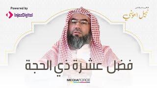 فضل عشرة (ذي الحجة) لـ الشيخ نبيل العوضي