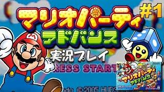 【GBA】マリオパーティアドバンス 実況プレイ!#1【生放送】