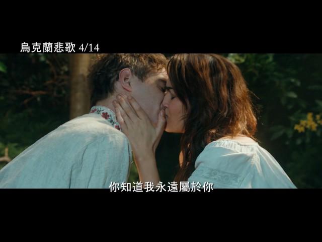 【烏克蘭悲歌】國際中文版 HD電影預告