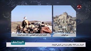 الجيش يحرر ثلاثة مواقع جديدة في شرقي البيضاء | تفاصيل اكثر مع قائد محور البيضاء