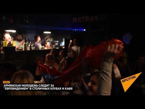 Армянская молодежь следит за Евровидением в столичных клубах и кафе