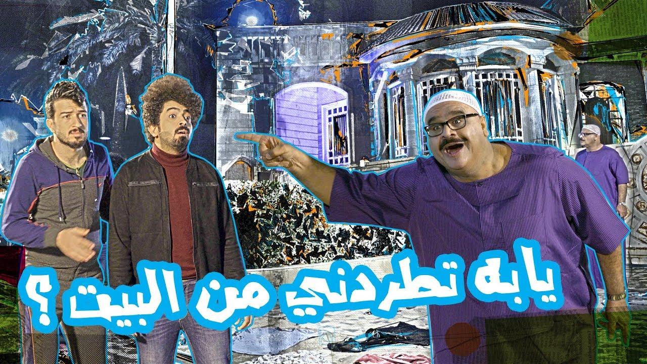 اموري يقشمر ابوه داود حسين حتى يبات صديقه يمهم - الموسم الرابع | ولاية بطيخ