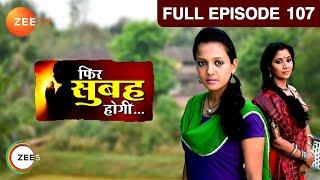 Phir Subah Hogi | Hindi TV Serial | Full Episode - 107 | Gulki Joshi, Varun Badola | Zee TV