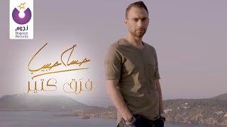 Hossam Habib - Faraa' Keteer (Official Music Video) / (الكليب الرسمي) حسام حبيب - فرَق كتير
