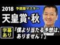 【競馬予想・天皇賞秋・2018】レイデオロが日本ダービー以来のG1制覇なるか?【予想…