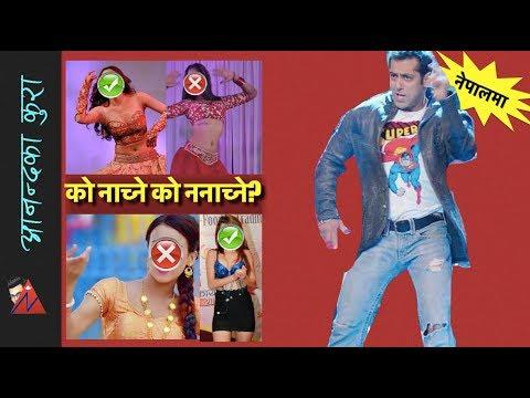 सलमानसंग नाच्न को मान्यो (प्रियंका, स्वस्तिमा नमानेपछि) Da-Bangg Tour Nepal - Salman Khan