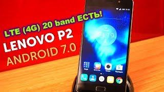 LTE (4G) 20 band на Lenovo P2 - имеется из коробки - не надо прошивать.