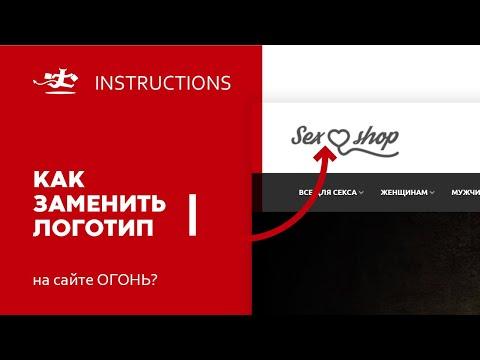 """Как поменять логотип на сайте """"Огонь""""?"""
