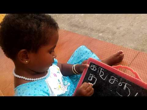 Baby Gunalini Write தமிழ் உயிர்மெய் எழுத்து க ங ச ஞ Tamil Ka Ngya Sa 18-07-2016