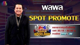 กิ๊กดู๋สงครามเพลงเงินล้าน Spot Promote : พลพล พลกองเส็ง  [19 ก.พ 62]