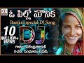 O Pilla Monika Telugu Song Telangana Love Songs Lalitha Audios And Videos mp3