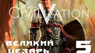 Civilization V Brave New World Великий Цезарь - 5 (обучение)