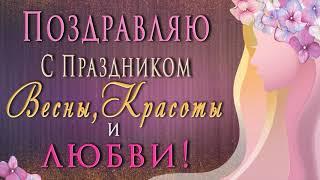 🎶💗 С Днем 8 Марта - Праздником Весны, Красоты и Любви! 🎶💗 2018 Очень красивое поздравление!