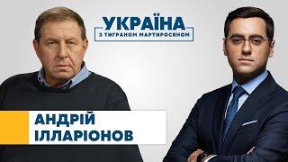 Андрій Ілларіонов // УКРАЇНА З ТИГРАНОМ МАРТИРОСЯНОМ – 10 липня