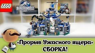LEGO Jurassic World 75919 Прорив жахливого ящера (Indominus Rex Breakout) - швидка збірка