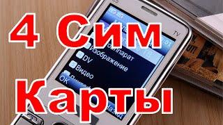 Дешевый мобильный телефон для дачников на 4 сим карты с Тв антеной на Aliexpress.com(, 2016-07-06T12:01:06.000Z)