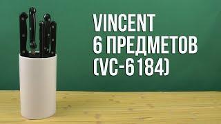 Розпакування Vincent з 6 предметів VC-6184