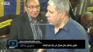 مصر العربية   شوبير يتجاهل عادل هيكل في عزاء نجم الزمالك