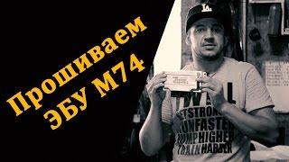 Чиптюнинг: Прошиваем блок управления М74