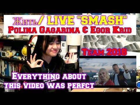 LIVE   SMASH, Polina Gagarina & Egor Krid - Team 2018 (REACTION)