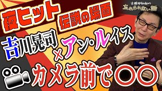 アン・ルイスさんと吉川晃司さんの「六本木心中」忘れられない話。2人が歌唱中にまさかの行為。昭和の伝説