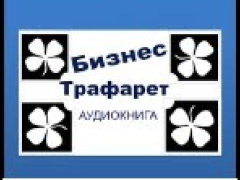 Бизнес Трафарет С. Дадэ Аудио книга
