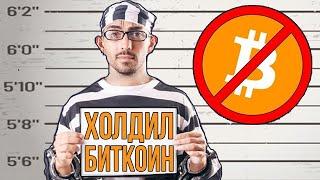Запрет биткоина в России. Криптовалюты вне закона 2020